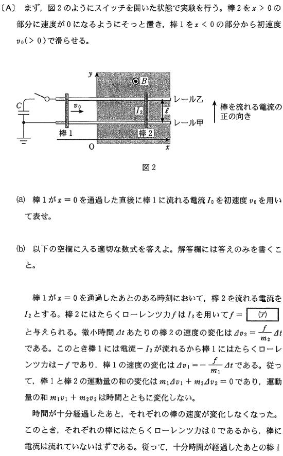 tokodai_2013_phy_2q-2.png