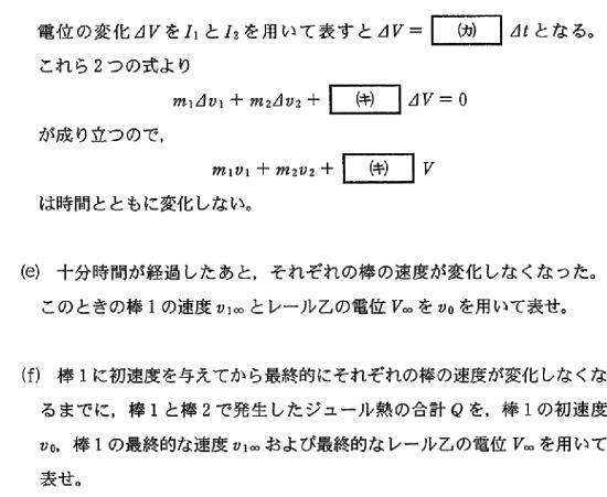 tokodai_2013_phy_2q-4.png