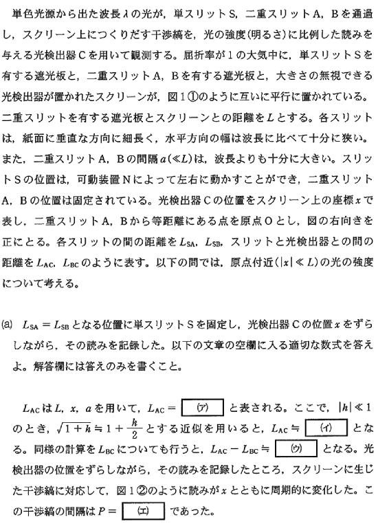 tokodai_2013_phy_3q-1.png