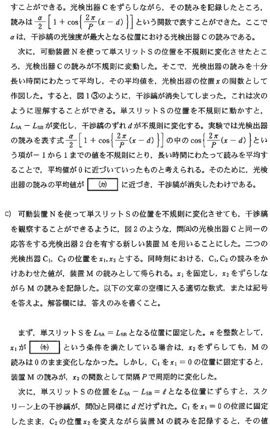 tokodai_2013_phy_3q-3.png