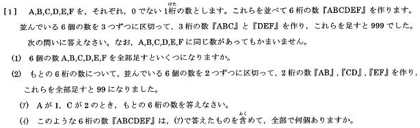 tsukukoma_2013_math_1q.png