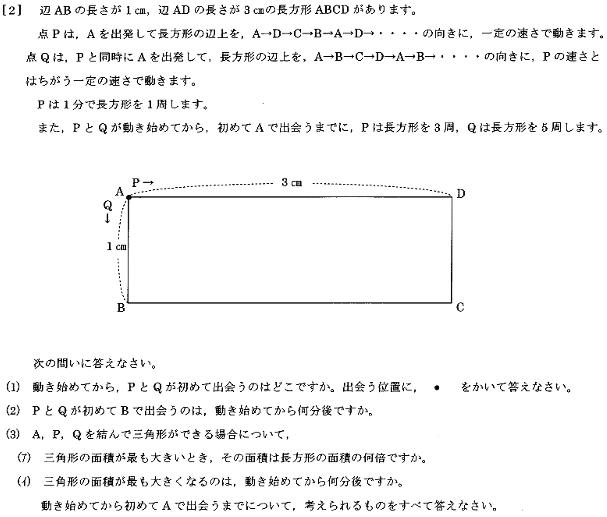 tsukukoma_2013_math_2q.png