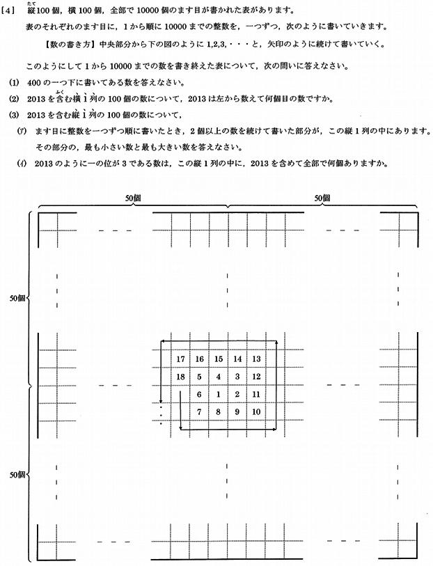 tsukukoma_2013_math_4q.png