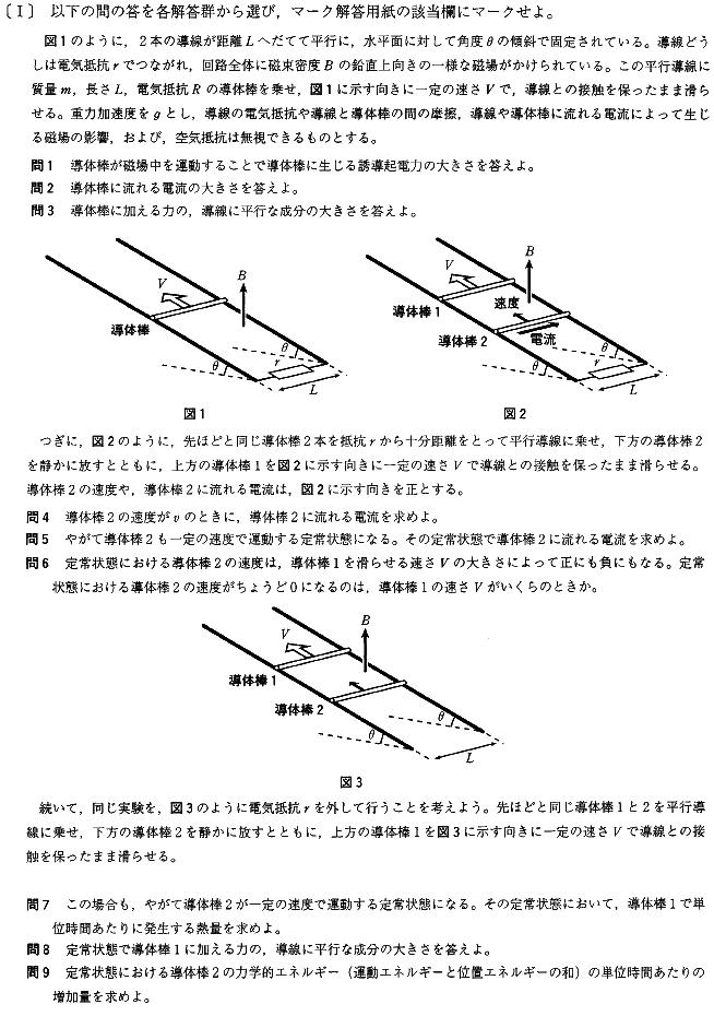 waseda_riko_2013_butu_1q.png