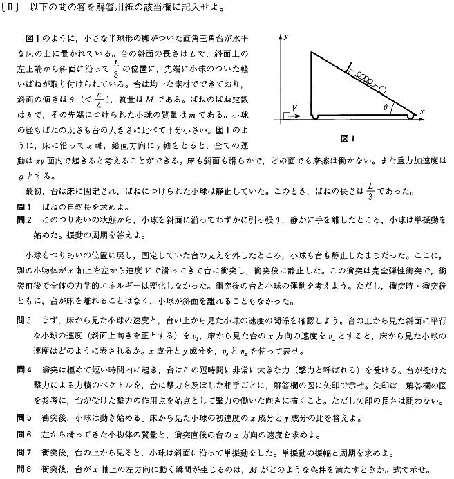waseda_riko_2013_butu_2q.png