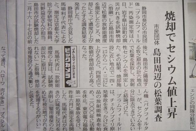 gareki-shimada-secium-up.jpg