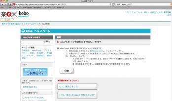 スクリーンショット(2012-07-20 10.14.57)