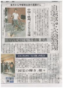 20120714下野新聞掲載