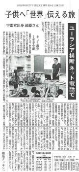 20120807yomiuri.jpg