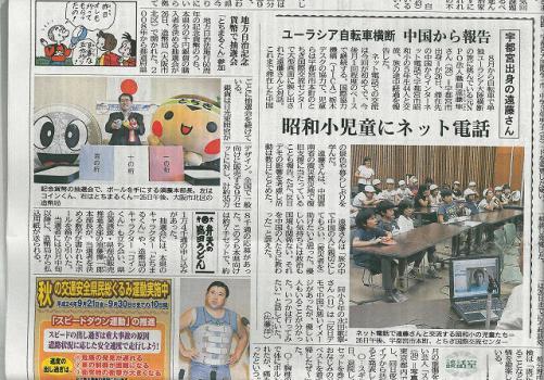 20120926shimotsukenews.jpg