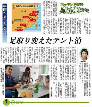20121022下野新聞コラム