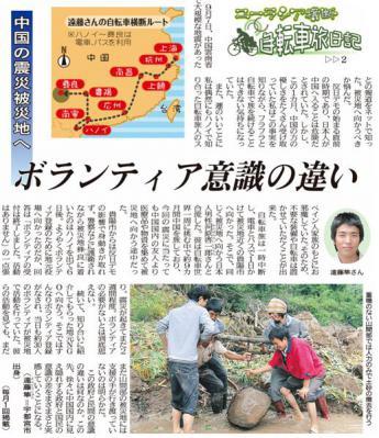 20121119shimotsuke.jpg