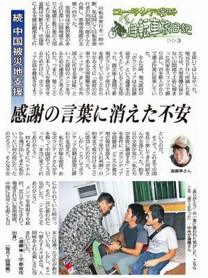 20121224shimotsuke.jpg