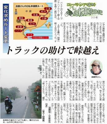 20130318shimotsuke.jpg