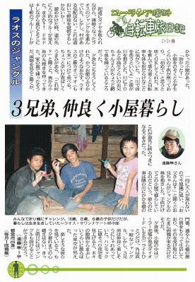 20130520shimotsuke.jpg