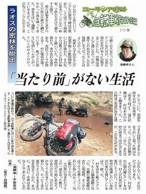 20130617shimotsuke.jpg