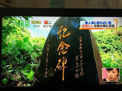 五島 黒島08