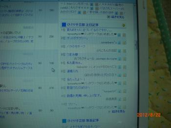 CIMG2274_convert_20120824092045.jpg