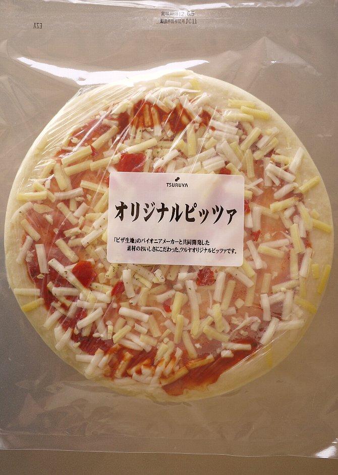 オリジナルピッツァ