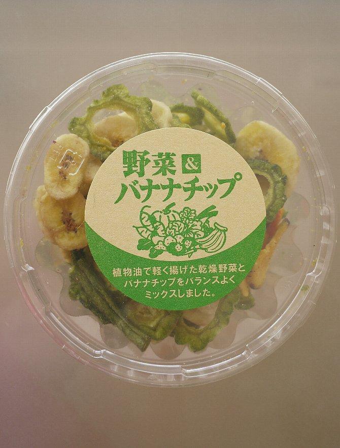 野菜&バナナチップス