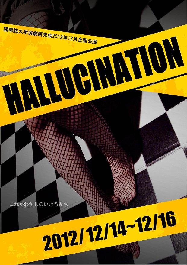 Hallcination表3改
