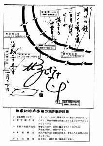 s林家たけ平筆跡診断(3)_色紙