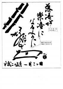 林家たけ平筆跡診断(3)