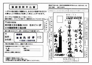 s林家たけ平筆跡診断(1)_塗りつぶし