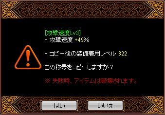 RedStone 12.07.08[00]