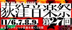 荻窪音楽祭ロゴ27_billboard_01