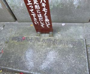 弘法大使の足跡