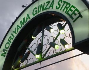 守山銀座ストリート