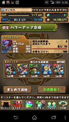 20140921 003619