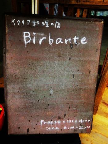 ビルバンテ2