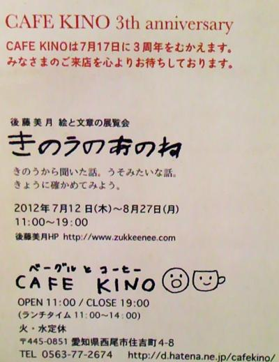 KINO 3周年2