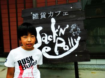 JP音楽祭 KIKKAKEHOUSE2