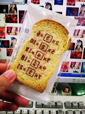 あんきパン3