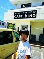 CAFE KINO 8.25 ③
