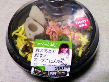 9月 青家 スープ飯