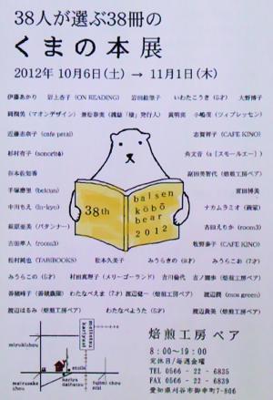 くまの本展DM