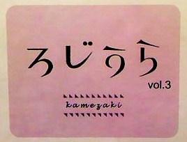 ろじうら vol.3