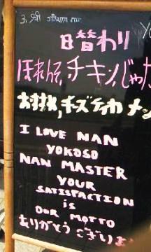 ランチ・ナンマスター7
