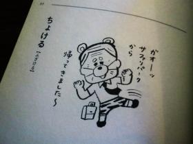 mad cafe 本 大阪弁4