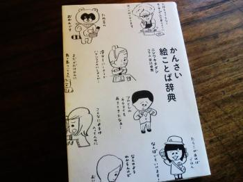 mad cafe 本 大阪弁