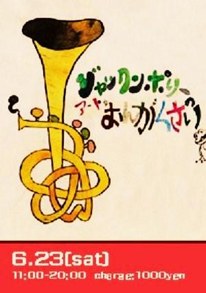 JP音楽祭