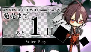 amnesia_crowd_countdownvoice_shin.jpg