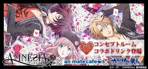 animate_amnesia_banner2.jpg