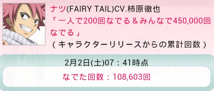 app_natsu2.jpg