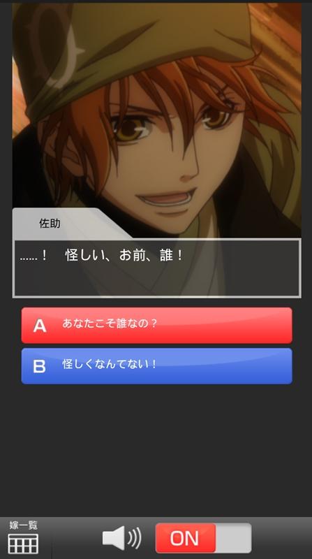 app_sasuke3a.jpg