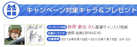 app_yomekore_brave10b.jpg